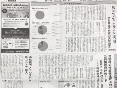 日本教育新聞で弊社の防犯監視カメラについて紹介していただきました!